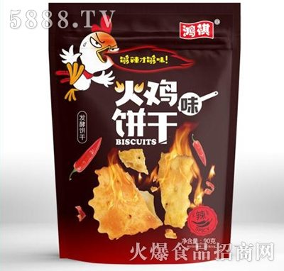 鸿祺火鸡味发酵饼干90g