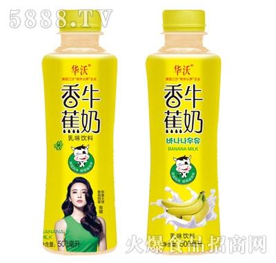 华沃香蕉牛奶
