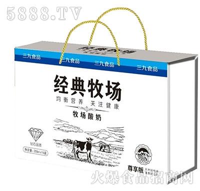 三九食品经典牧场酸奶250mlx16盒