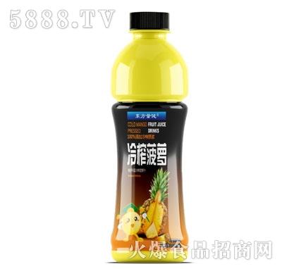 东方量健冷榨菠萝汁
