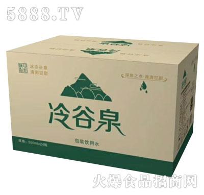 冷谷泉包装饮用水550mlX24瓶