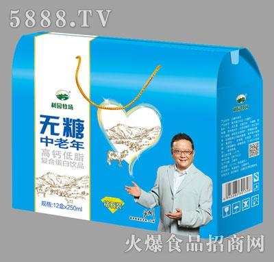 无糖中老年高钙牛奶
