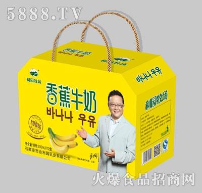 利园牧场香蕉牛奶(礼盒)