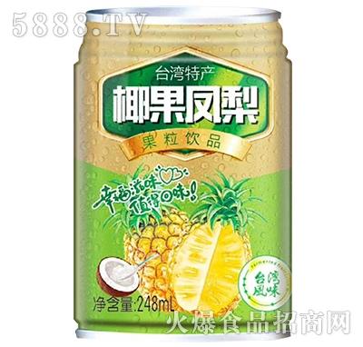 椰果凤梨果粒饮品248ml