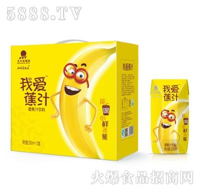 我爱蕉汁香蕉汁饮料200mlX12