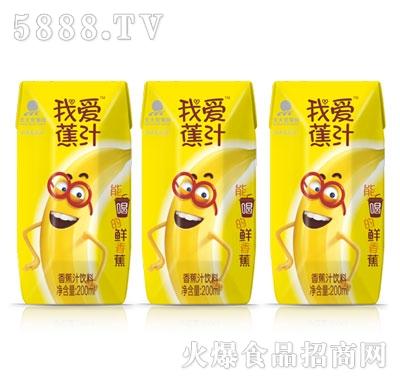我爱蕉汁香蕉汁饮料200ml