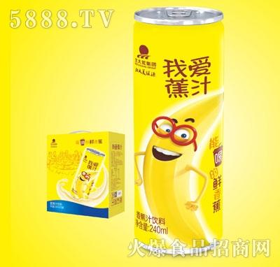 我爱蕉汁香蕉汁饮料240ml