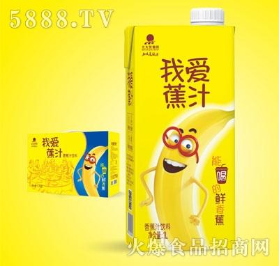 我爱蕉汁香蕉汁饮料1L