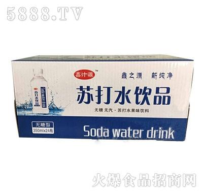 鑫汁源苏打水饮品350mlX24