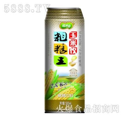 稻米香粗粮王玉米饮