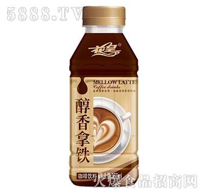 花皇醇香拿铁咖啡饮料350ml
