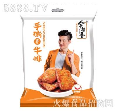 金桂香手撕素牛排香辣味130g