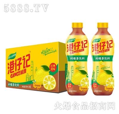港仔记柠檬茶饮料500mlx24瓶