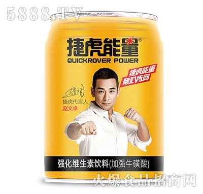 捷虎能量强化维生素饮料