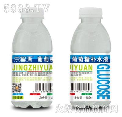 京智源葡萄糖补水液柠檬味480ml