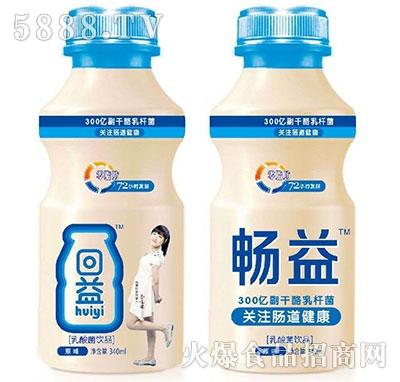 回益乳酸菌饮品原味340ml
