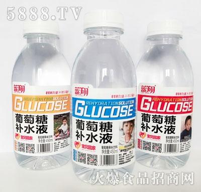 蓝翔葡萄糖补水液