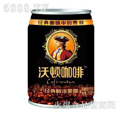 沃顿咖啡经典醇浓黑咖250ml