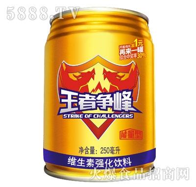 王者争峰维生素强化饮料