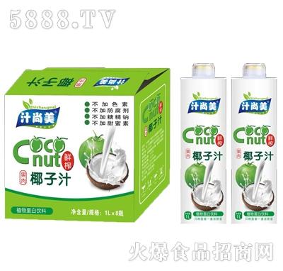 汁尚美鲜榨椰子汁植物蛋白饮料1Lx8瓶