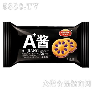 杰士利A酱夹心饼干蓝莓味