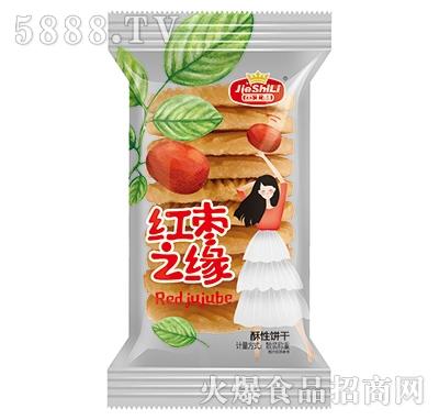 杰士利红枣之缘酥性饼干