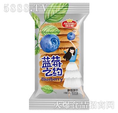 杰士利蓝莓之约酥性饼干
