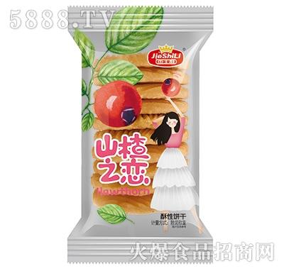 杰士利山楂之恋酥性饼干