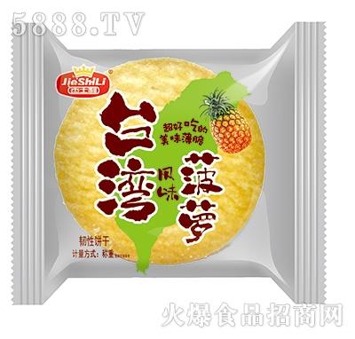 杰士利台湾风味菠萝饼干