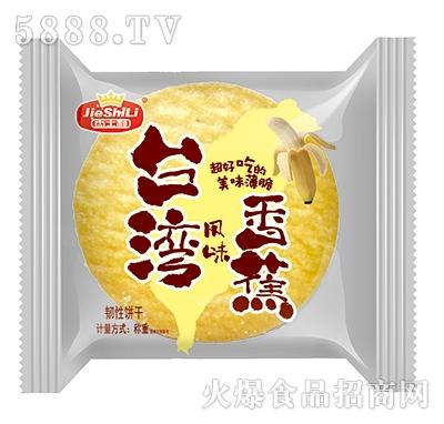 杰士利台湾风味香蕉饼干