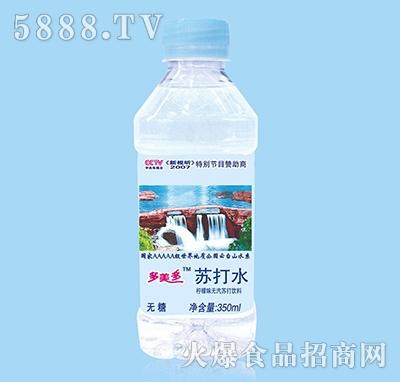 修花多美多(云台山)苏打饮料350ml