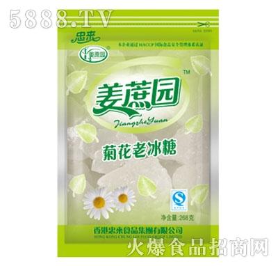 姜蔗园菊花老冰糖268克