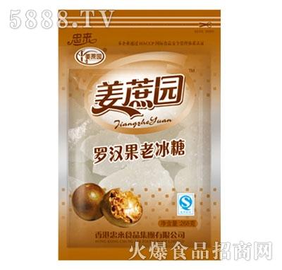姜蔗园罗汉果老冰糖268克