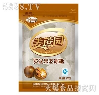 姜蔗园罗汉果老冰糖400克