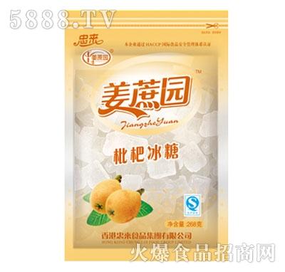 姜蔗园枇杷冰糖268克