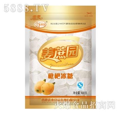 姜蔗园枇杷冰糖400克