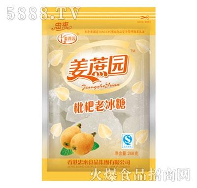姜蔗园枇杷老冰糖268克