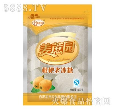 姜蔗园枇杷老冰糖400克