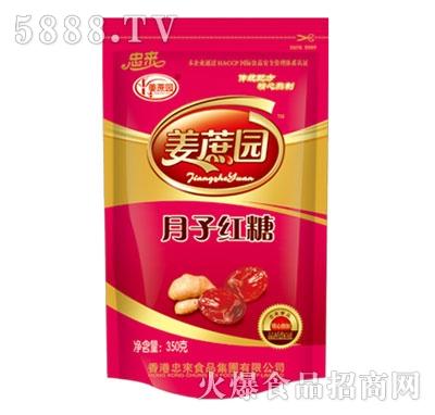 姜蔗园月子红糖350克