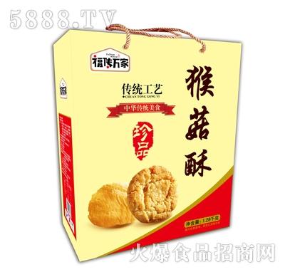 福�魅f家猴菇酥1.28kg�Y盒�b