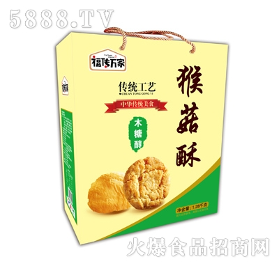 福传万家木糖醇猴菇酥1.28kg礼盒装