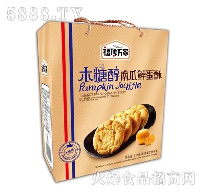 福传万家木糖醇南瓜鲜蛋酥1.28kg礼盒装