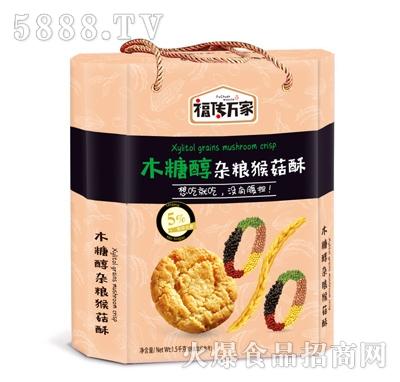 福传万家木糖醇杂粮猴菇酥1.5kg礼盒装