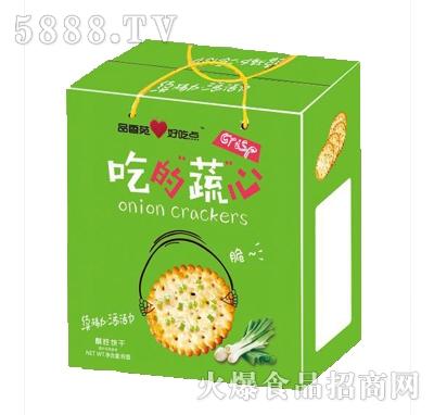 品香苑吃的蔬心酥性饼干