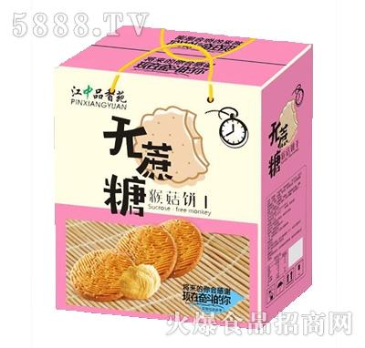 品香苑无蔗糖猴菇饼干