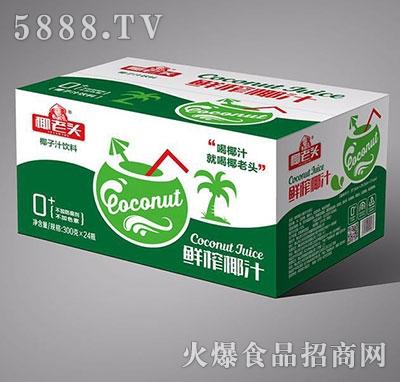 椰老头鲜榨椰汁