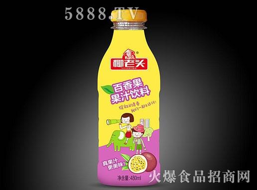 椰老头百香果果汁饮料480ml