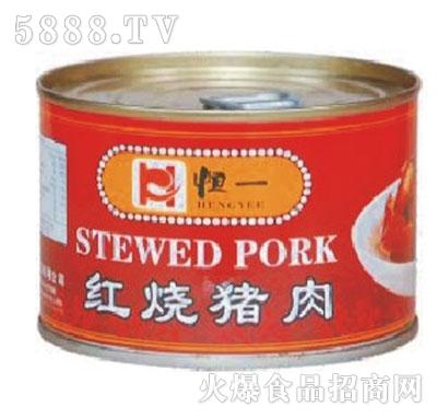 恒一牌227克红烧猪肉产品图