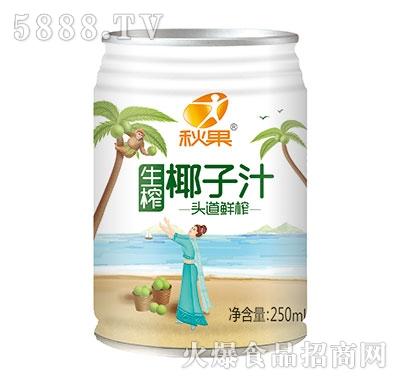 秋果生榨椰子汁250ml