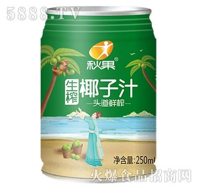 秋果生榨椰子汁250ml灌装